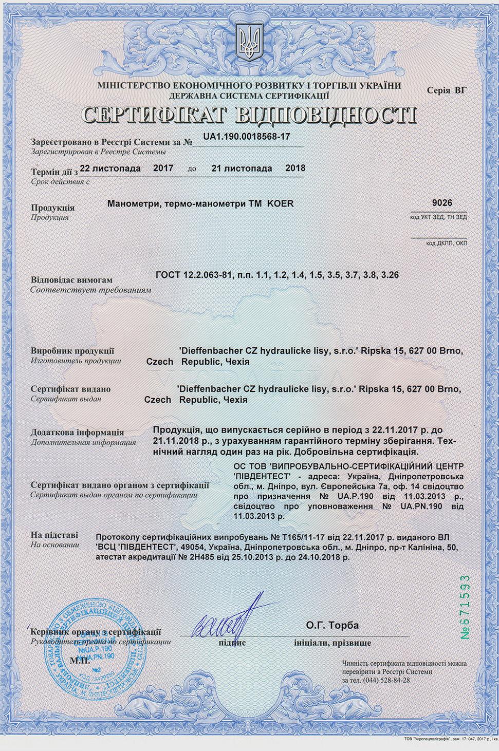Сертификат, koer_ser_man.jpg