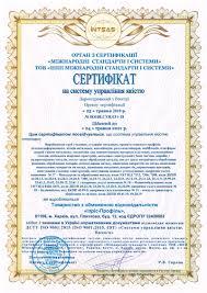 Сертификат, 4656.jpg