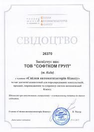 Сертификат, 65.jpg